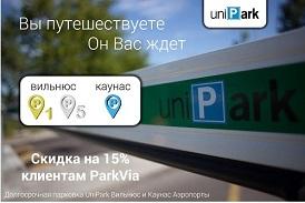 15% скидка на парковки в аэропортах в Вильнюсе и Каунасе через униПарк и ПаркВиа